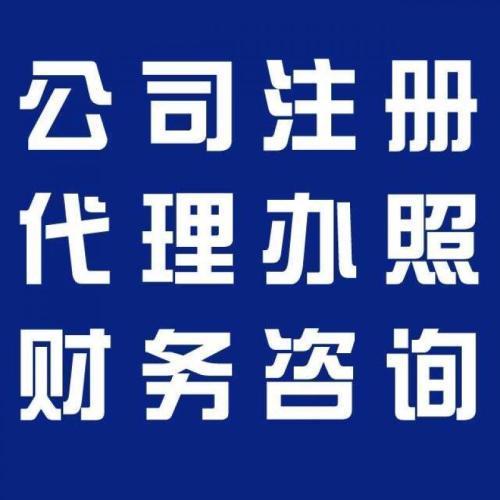 深圳宝安区哪里可以免费注册公司
