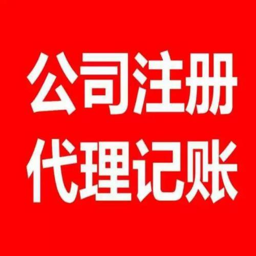 宝安区代理公司注册