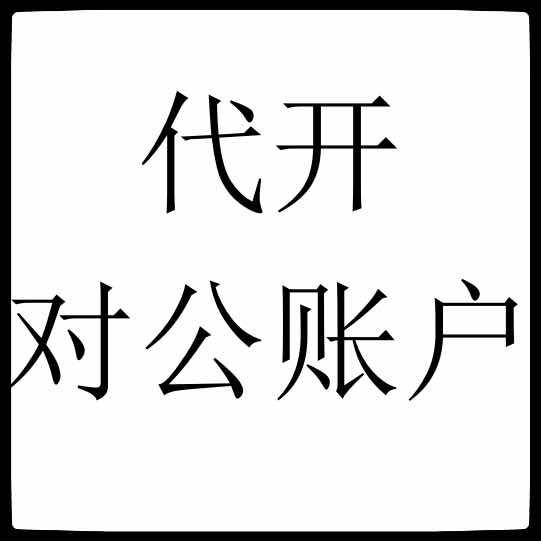 宝安区免费注册公司_外贸公司注册