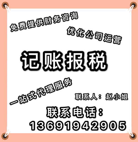 宝安区免费注册公司咨询电话