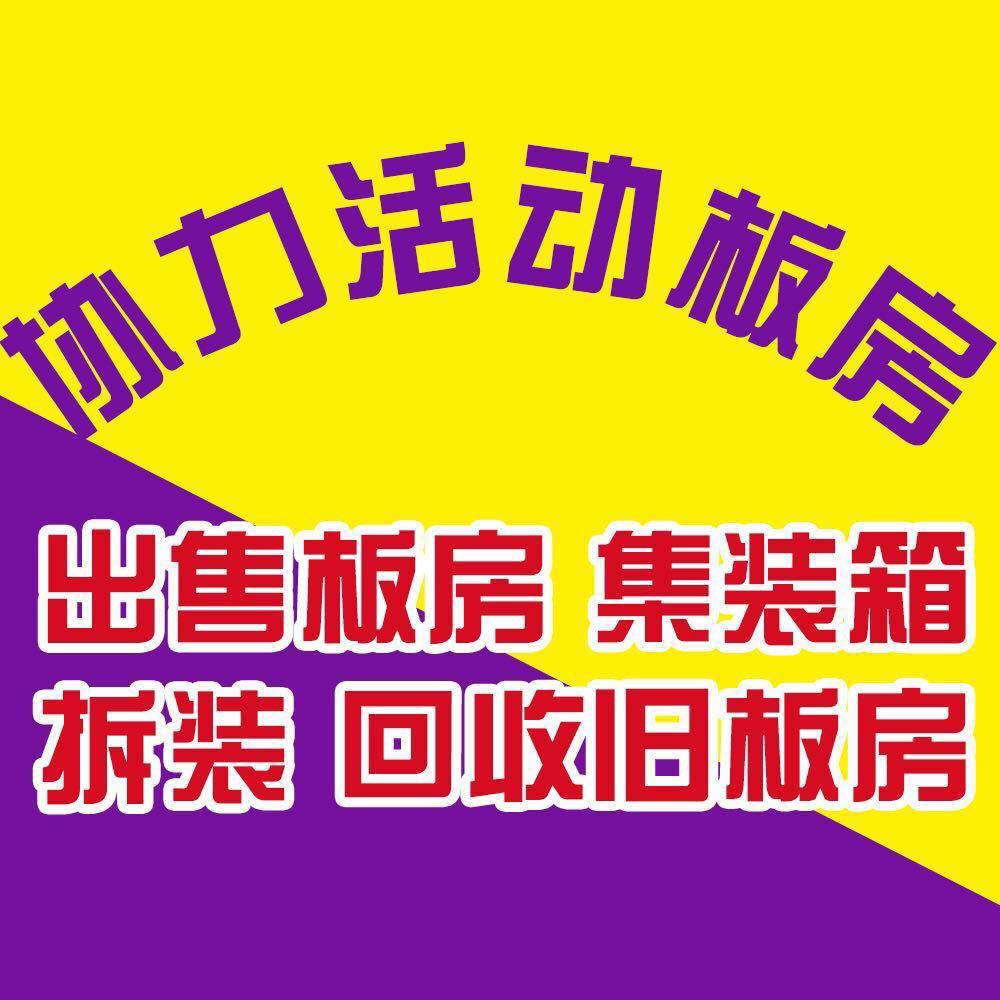 湖南协力集装箱有限公司