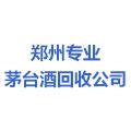 郑州专业茅台酒回收公司