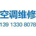南京快点空调制冷设备维修