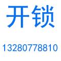 廉江平价锁店