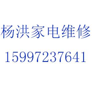 襄阳市杨洪家电维修