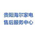 贵阳海尔家电售后服务中心