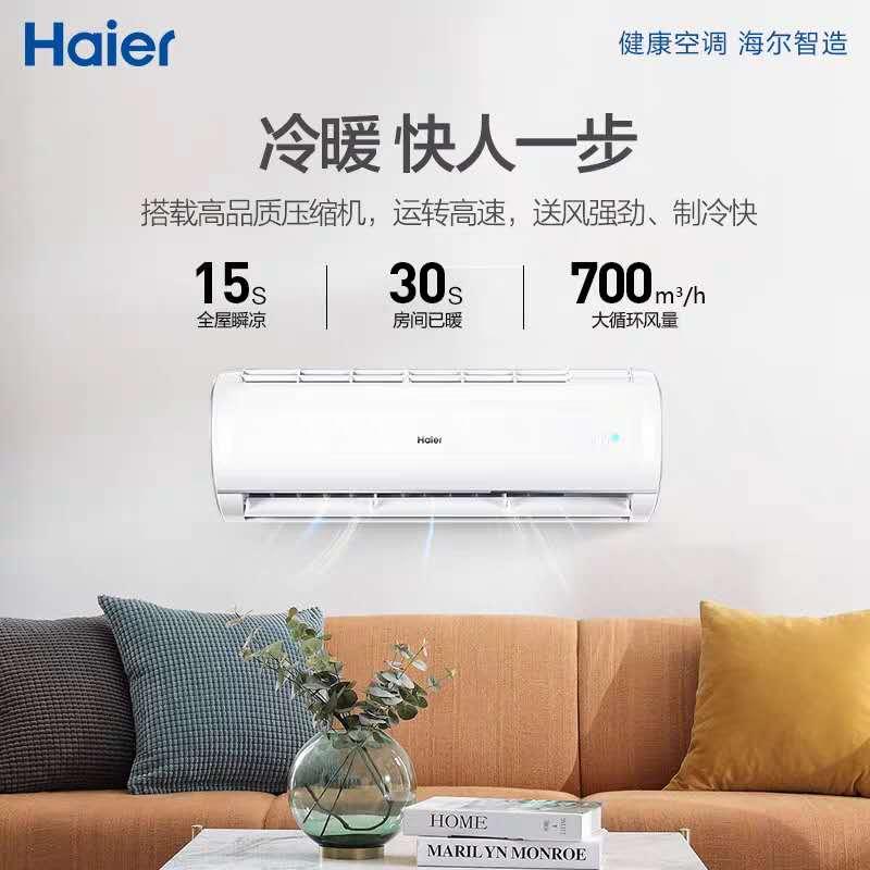 海尔空调不制热的故障原因分析