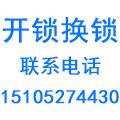 邗江区安邦锁具服务部