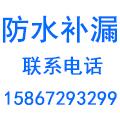 宁波雨中情防水补漏有限公司