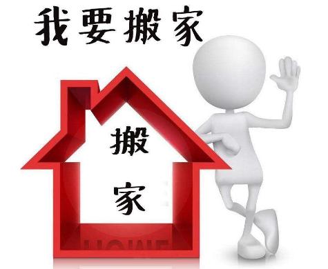 慈溪迁迁旺搬家服务部
