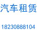 毕节市天天汽车租赁服务有限公司