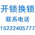 天津市东丽区林匙车匙锁具维修行