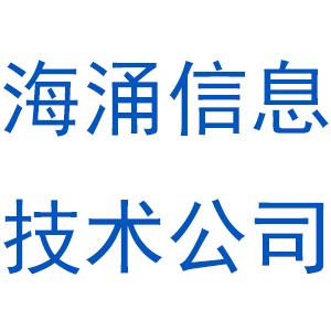 西安海涌信息技术有限公司
