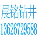 浙江晨铭钻井公司