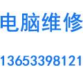 邢台桥东区辰泰计算机经营部