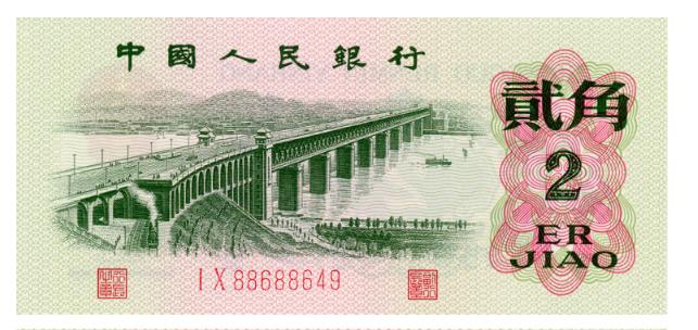 62版2角纸币回收价格是多少钱吗?