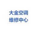 重庆大金空调维修中心