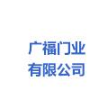广福门业有限公司
