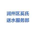 润州区奚氏送水服务部