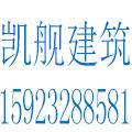 重庆凯舰建筑工程有限公司
