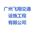 广州飞翔交通设施工程有限公司