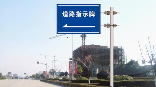 道路标牌制作技术标准