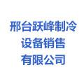邢台跃峰制冷设备销售有限公司