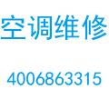 济南大金空调维修服务中心