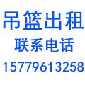 吉安市安福县创新吊篮租赁公司