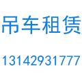 南通互利吊车租赁有限公司