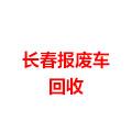 吉林省报废车回收拆解公司