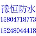内蒙古豫恒防水工程有限责任公司