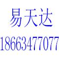 济南易天达商贸有限公司