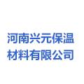 河南兴元保温材料有限公司