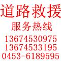 牡丹江汽车救援公司