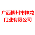 广西柳州市神龙门业有限公司