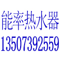 邵东能率高端燃气热水器