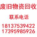 甘肃省天保进财再生资源回收有限公司