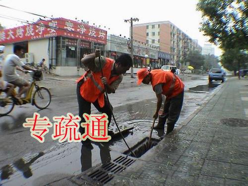 疏通堵塞情况严重的管道怎么做
