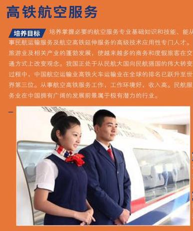 高铁航空服务专业的培养目标介绍