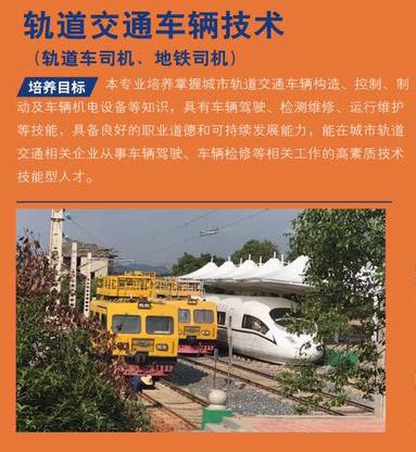 轨道交通车辆技术专业培养目标介绍