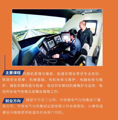 轨道交通车辆技术专业课程和就业方向介绍
