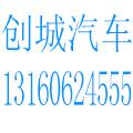 潮州市枫溪区创城汽车维修厂