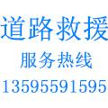 贵州速通道路救援有限公司