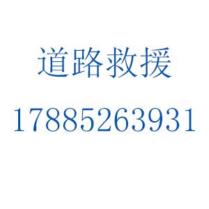 高速救援413秦梽鈜汽修场