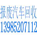 习水县报废汽车回收公司