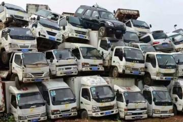 习水县报废汽车回收注消需要的资料
