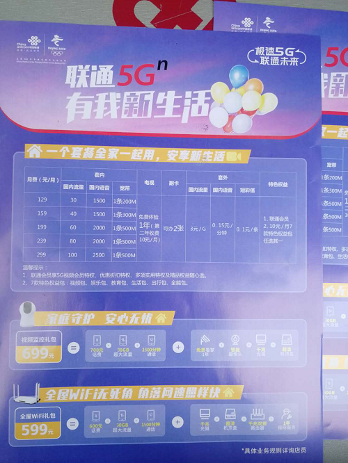 郴州联通宽带办理中心