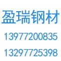 柳州市盈瑞钢材有限公司