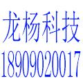 德阳龙扬科技有限公司